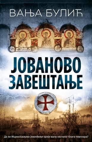 Jovanovo zaveštanje – Vanja Bulić