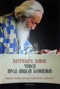 PATRIJARH PAVLE - COVEK PRED LICEM BOZIJIM - Matej Arsenijevic