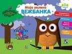 MOJA VELIKA VEŽBANKA (3-4 GODINE) - Grupa autora