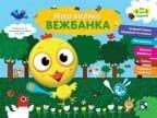 MOJA VELIKA VEŽBANKA (4-5 GODINA) - Grupa autora