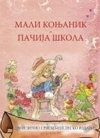 MALI KONJANIK / PAČIJA ŠKOLA - Dvojezično srpsko-englesko izdanje Jovan Jovanović zmaj