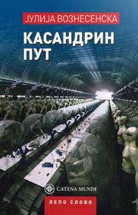 KASANDRIN PUT - Julija Nikolajevna Voznesenska