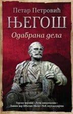 PETAR PETROVIĆ NJEGOŠ – ODABRANA DELA - Petar II Petrović Njegoš
