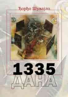 1335 Dana - Djordjo Šuvajlo