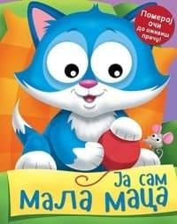 JA SAM MALA MACA - Grupa autora