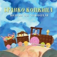 VOZOVI OD ČOKOLADE - Branko Kockica