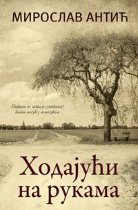 HODAJUĆI NA RUKAMA - Miroslav Antić