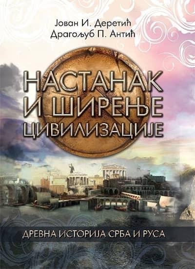 NASTANAK I ŠIRENJE CIVILIZACIJE - Dragoljub P. Antić, Jovan I. Deretić