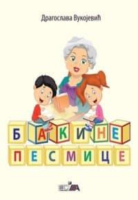 BAKINE PESMICE - Drgoslava Vuković