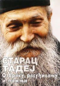 O BRAKU , RASUĐIVANJU I PAŽNJI - Starac Tadej