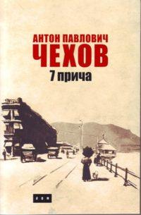 SEDAM PRIČA - Anton Pavlovič Čehov