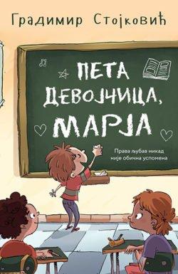 PETA DEVOJČICA, MARJA - Gradimir Stojković