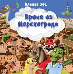 PRIČE IZ MORSKOGRADA - Vladan Zec