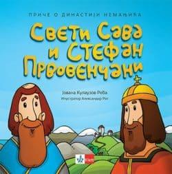 SVETI SAVA I STEFAN PRVOVENČANI - Jovana Kulauzov Reba
