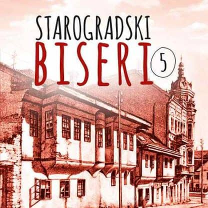 STAROGRADSKI BISERI, 5 - Various CD