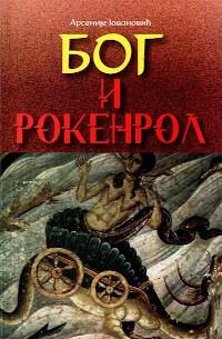 BOG I ROKENROL - Arsenije Jovanović