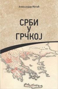 SRBI U GRČKOJ - Aleksandar Mitić