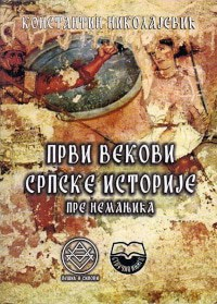 PRVI VEKOVI SRPSKE ISTORIJE: PRE NEMANJIĆA - Konstantin Nikolajević