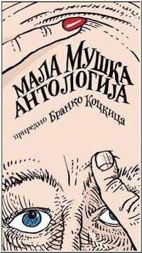MALA MUŠKA ANTOLOGIJA - Branko Kockica
