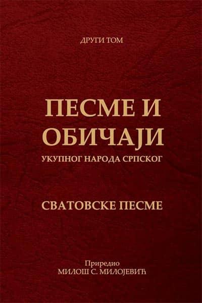 PESME I OBIČAJI UKUPNOG NARODA SRPSKOG 2: SVATOVSKE PESME-Miloš S. Milojević