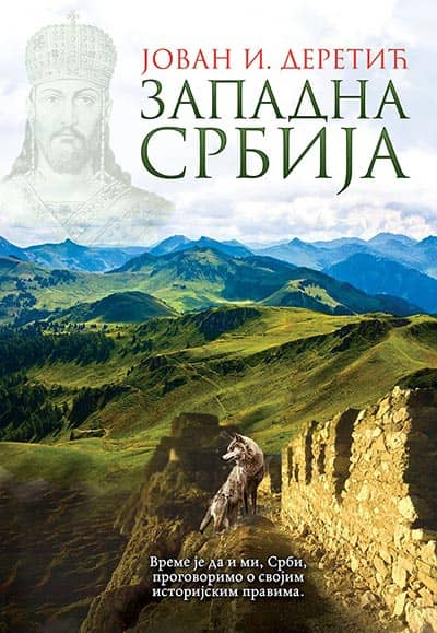 ZAPADNA SRBIJA - Jovan I. Deretić