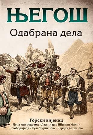 ODABRANA DELA - Petar II Petrović Njegoš